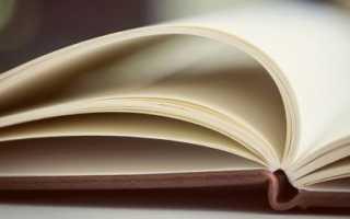 Как быстро выучить текст: Методика как быстро запомнить текст