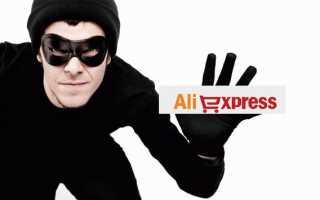 Уловки продавцов на AliExpress: как могут обмануть покупателей