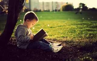 Как помочь ребенку стать читателем