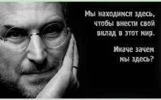Стив Джобс: цитаты о жизни, работе, про успех