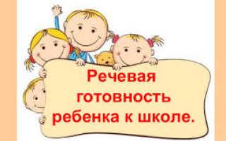 Речевая готовность детей к школе
