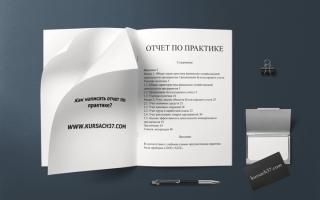Отчет по производственной практике юриста: как заполнить дневник, содержание с образцами