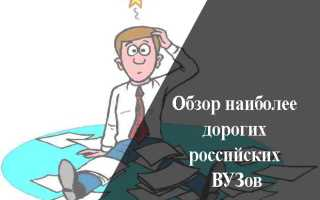 Самые дорогие вузы России: топ 10